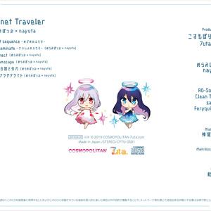 Planet Traveler(DL版+ブックレット付き)