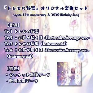 『トレセの秘密』Original Single 楽曲セット