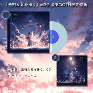 【M3-2021春新譜】「透明な君を掬う」アナザージャケット付き