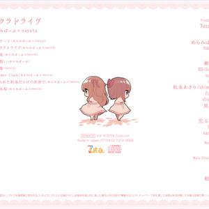 サクラドライヴ(DL版+ブックレット付き)