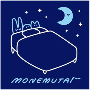 MONEMUTAIおやすみハーフジップ
