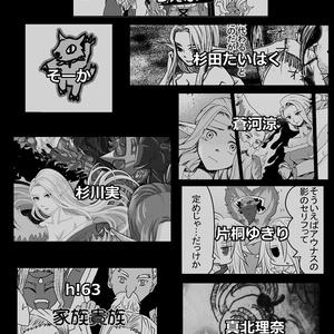 四魔貴族アンソロジー ヨンシキ(スマートレター)