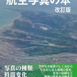 航空写真の本 改訂版