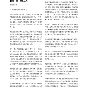 【冊子+pdf版】のぞみ240号 怒りのデスロード/お店屋さんごっこ はじめるよ!