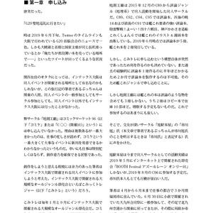 【pdf版】のぞみ240号 怒りのデスロード/お店屋さんごっこ はじめるよ!