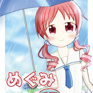 めぐみの雨