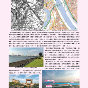 荒川 熊谷~河口