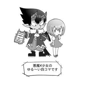 悪魔と少女