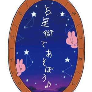 占星術であそぼう♪