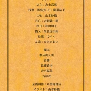 ドラマCD「夏の終わり、鏡うつし。」(パッケージ版)