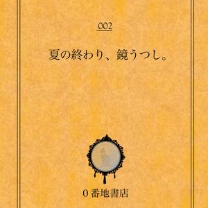 ドラマCD「夏の終わり、鏡うつし。」(DL版)