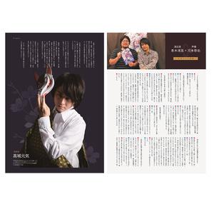 朗読劇『マガツハナ -白雪の桜-』公式パンフレット ボイスドラマCD付