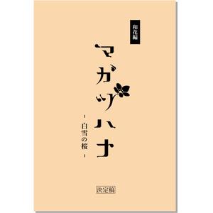 朗読劇『マガツハナ -白雪の桜-』台本 ~和花編~