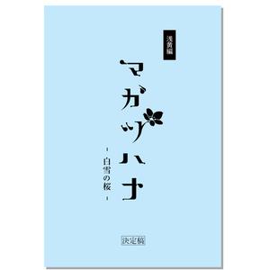 朗読劇『マガツハナ -白雪の桜-』台本 ~浅黄編~