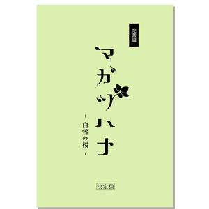 朗読劇『マガツハナ -白雪の桜-』台本 ~虎徹編~
