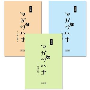 朗読劇『マガツハナ -白雪の桜-』台本 ~3冊セット~