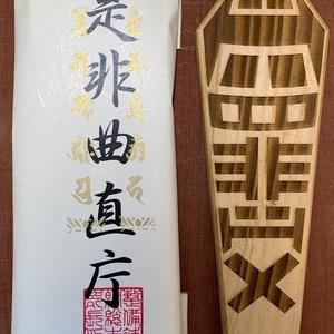 悔悟の棒(木製)