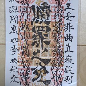 免罪符(四季映姫)