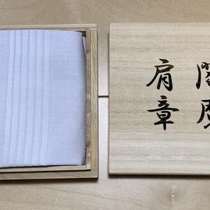 閻魔肩章(四季映姫)