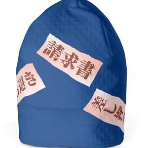 東方ニット帽(紫苑モデル)