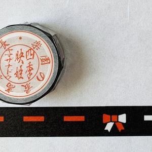 四季映姫 マスキングテープ