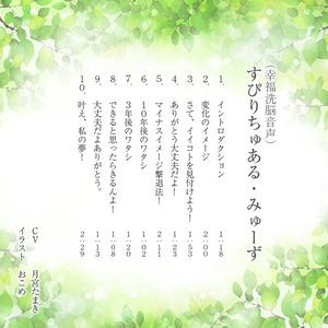 [CD版](幸福洗脳音声)すぴりちゅある・みゅーず