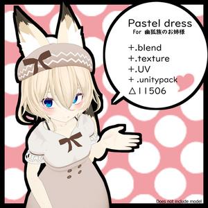 v.02 Pastel dress - パステルドレス 【オリジナル】