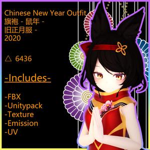 旧正月服 - Chinese New Year Outfit - 旗袍 - 鼠年 - 【オリジナル】
