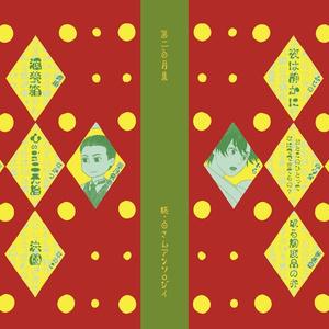 【月吠】続・白さんアンソロジイ「第二白月集」
