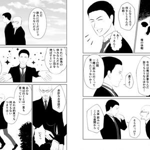 【月吠】白さん×モッさん合同誌「花叢(はなむら)」