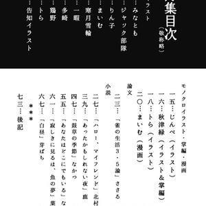 【月吠】白さんアンソロジイ「白月集」