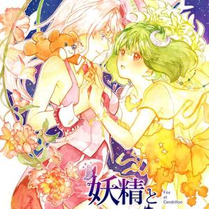 妖精とシンデレラ