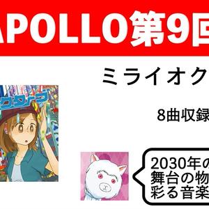 ミライオクターブ【2030年、秋葉原】