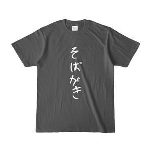 そばがきTシャツ