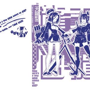 天龍&龍田Tシャツ