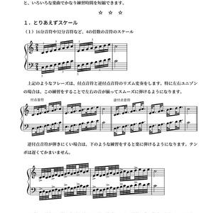 ベイビー・ピアノ・ステップ
