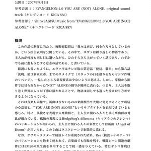 魂の変奏曲 vol.3 ゴジエヴァ編