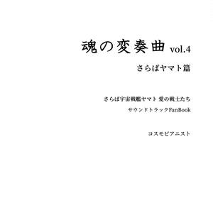 魂の変奏曲 vol.4 さらばヤマト篇