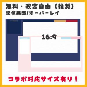 【無料】ゲーム配信向けオーバーレイ【改変自由・改変推奨】