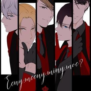 九条家×泉玲 Eeny,meeny,miny,more?