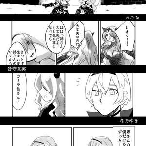 レオン+カミラアンソロ(冊子)