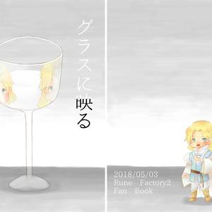 グラスに映る表情は