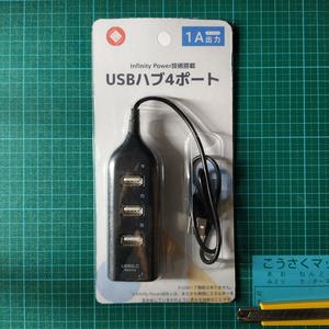 USBハブみたいなモバイルバッテリー