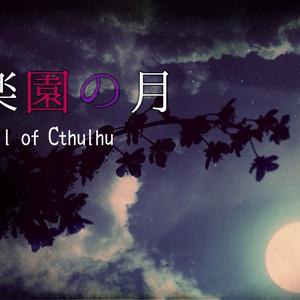 CoC「楽園の月」