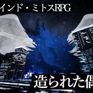 ブラインド・ミトスRPG「造られた偶像」