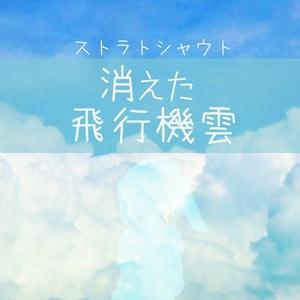 ストラトシャウト「消えた飛行機雲」