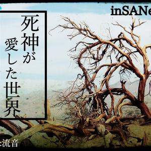 インセインSCP「死神が愛した世界」
