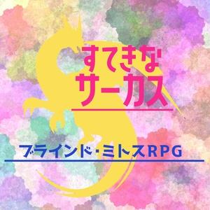 ブラインド・ミトスRPG「すてきなサーカス」