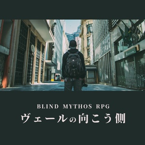 ブラインド・ミトスRPG「ヴェールの向こう側」