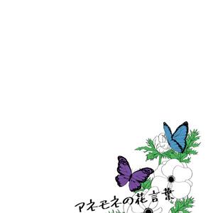 アネモネの花言葉